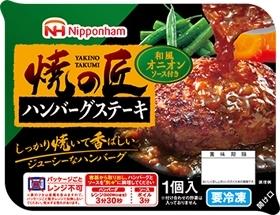 ハンバーグ1位:ニッポンハム『焼の匠 ハンバーグステーキ 和風オニオンソース』