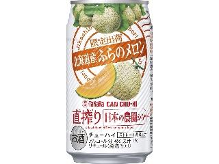 タカラ CANチューハイ 直搾り 日本の農園から 北海道産ふらのメロン 缶350ml