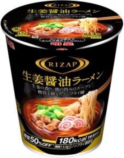 明星「RIZAP 生姜醤油ラーメン」
