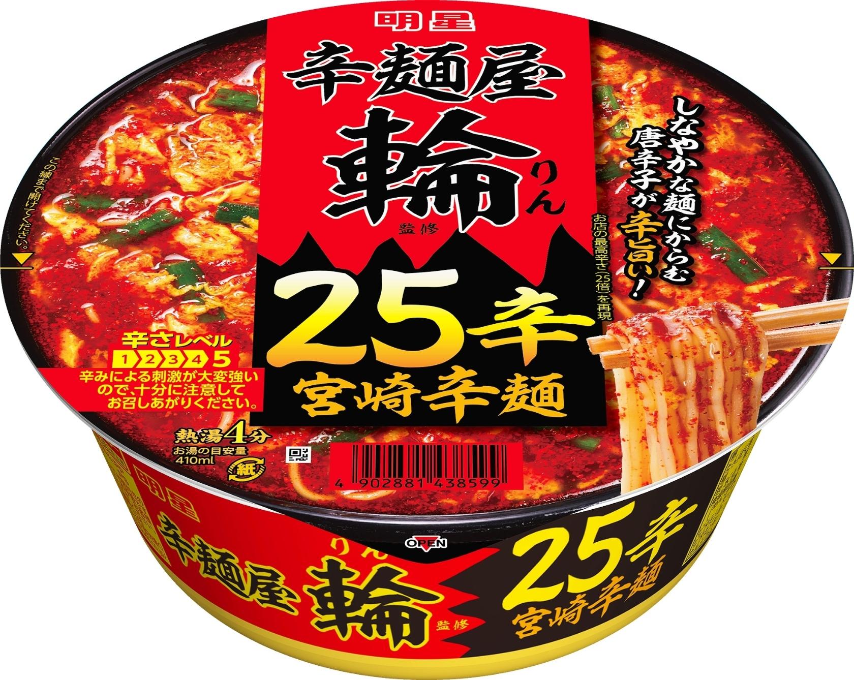 明星食品 辛麺屋輪監修 25辛宮崎辛麺 カップ107g