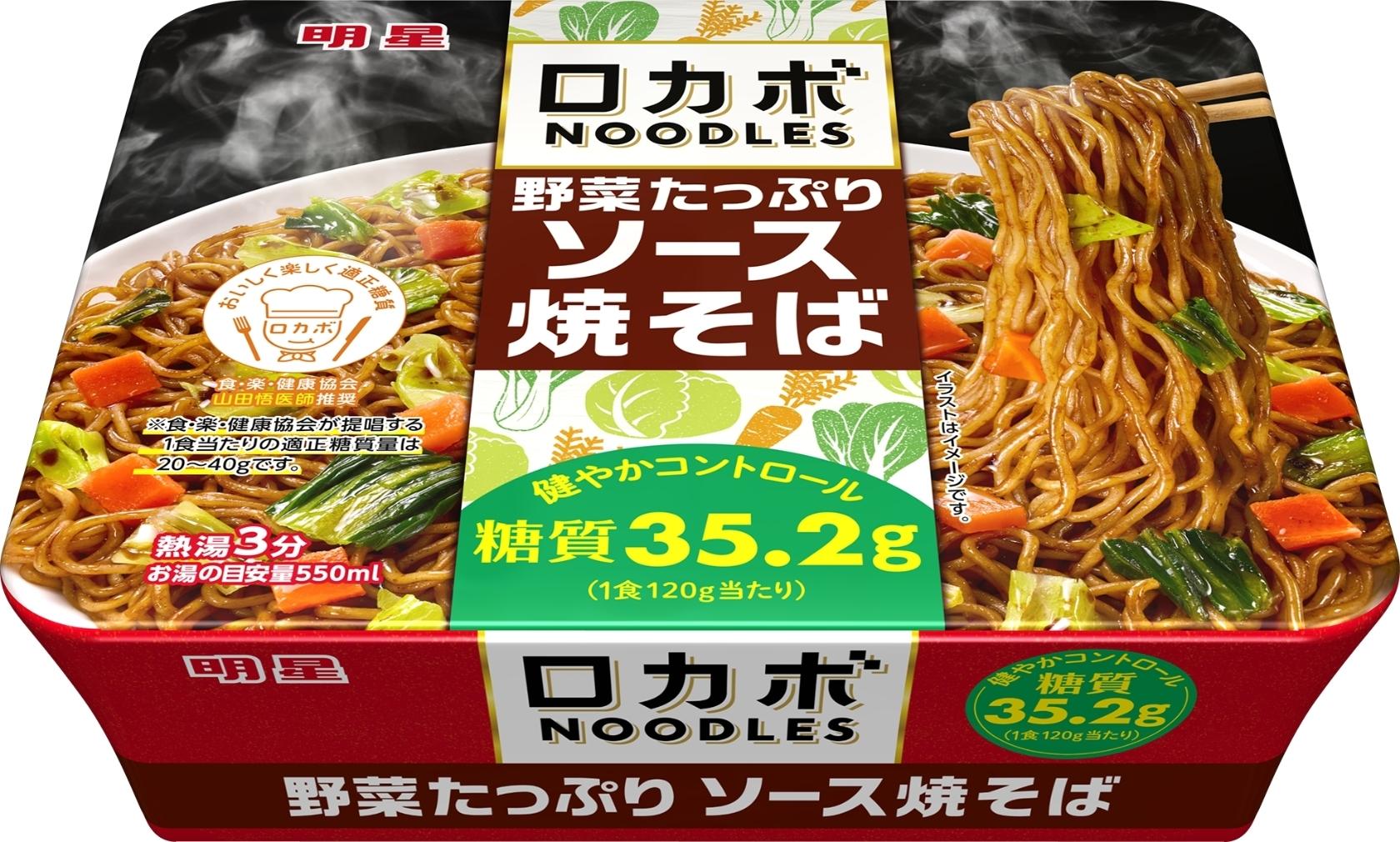 明星食品 ロカボNOODLES 野菜たっぷり ソース焼そば カップ120g