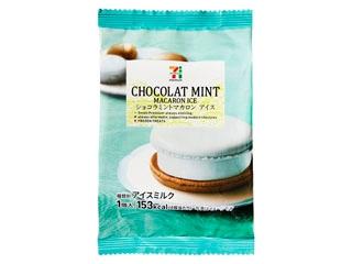セブンプレミアム ショコラミント マカロンアイス 袋1個
