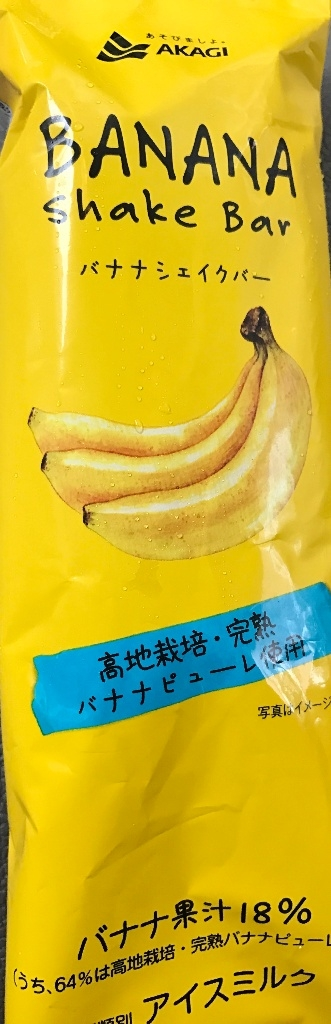 赤城 バナナシェイクバー 袋1本