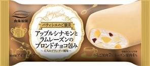 丸永 アップルシナモンとラムレーズンのブロンドチョコ包み