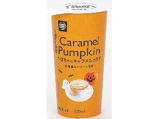 ミニストップ MINISTOP CAFE かぼちゃとキャラメルのラテ 北海道産クリーム使用