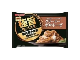 冷凍食品 パスタ1位:マ・マー『極旨生パスタ 北海道産生クリームの旨み贅沢クリーミーボロネーゼ』
