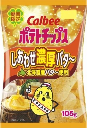 カルビー ポテトチップス しあわせ濃厚バタ~