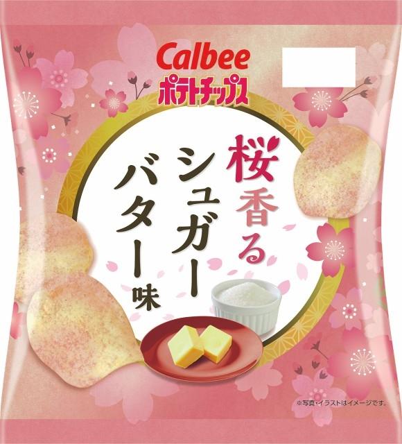 「桜香るシュガーバター 」の画像検索結果