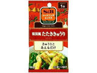 S&B シーズニング 韓国風たたききゅうり 袋5.5g×2