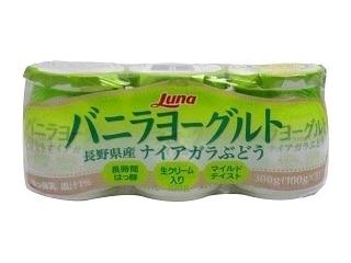 日本ルナ バニラヨーグルト 長野県産ナイアガラぶどう カップ100g×3
