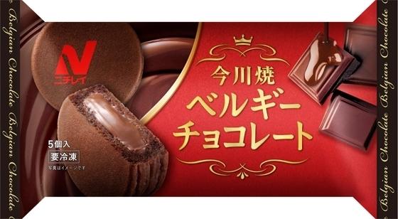 ニチレイ 今川焼 ベルギーチョコレート 袋5個