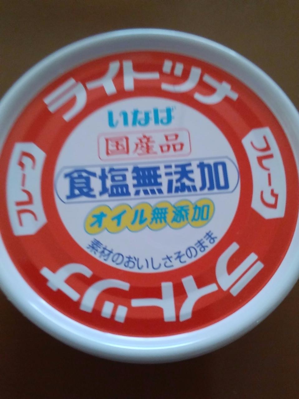 いなば 国産品 食塩無添加 オイル無添加 ライトツナ