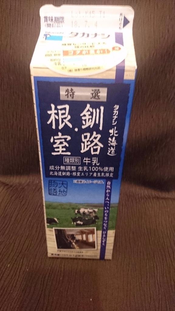 タカナシ乳業 大地物語 釧路・根室
