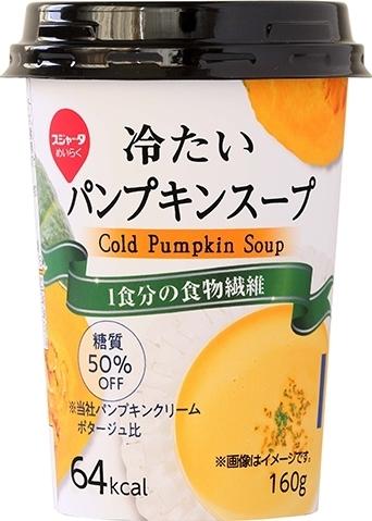 スジャータめいらく 冷たいパンプキンスープ