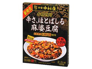 新宿中村屋 本格四川 辛さ、ほとばしる麻婆豆腐 辛口