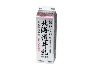 新札幌乳業 おいしい北海道牛乳