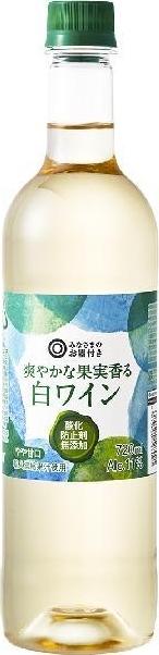 みなさまのお墨付き 爽やかな果実香る白ワイン 酸化防止剤無添加