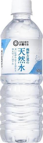 みなさまのお墨付き 熊野古道の天然水