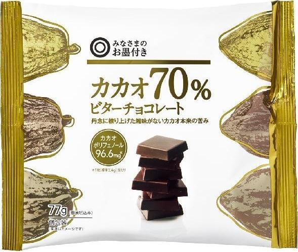 みなさまのお墨付き カカオ70%ビターチョコレート