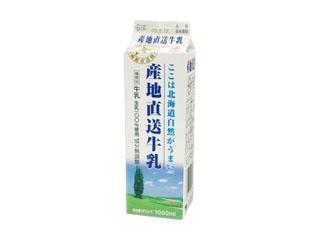 HOKUNYU 産地直送牛乳