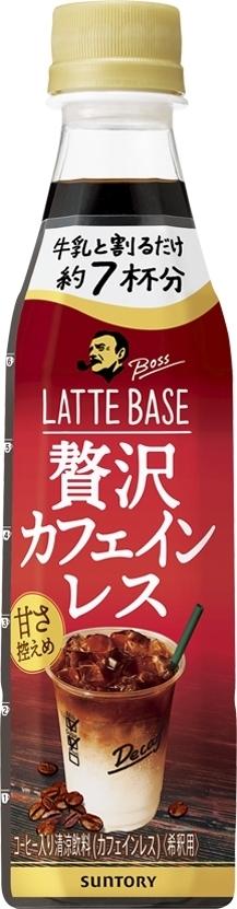 サントリー ボス ラテベース 贅沢カフェインレス 甘さ控えめ