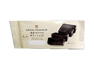 セブンプレミアム「濃厚くちどけのガトーショコラ」