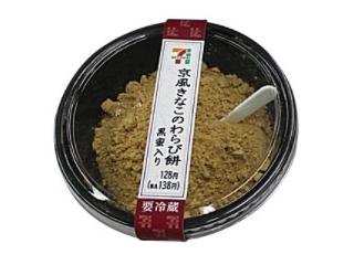 セブン-イレブン 京風きなこのわらび餅 黒蜜入り