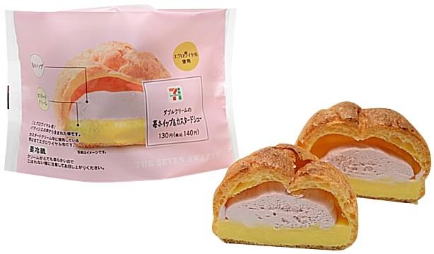 セブン-イレブン ダブルクリームの苺ホイップ&カスタードシュー