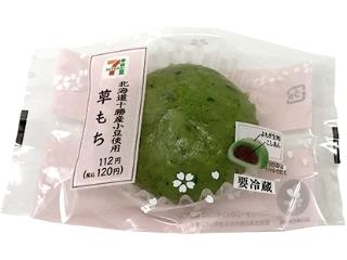 セブン-イレブン 北海道十勝産小豆使用 草もち