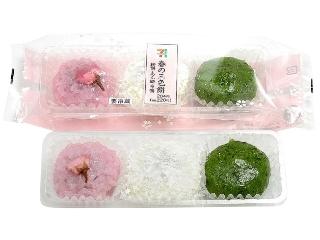 セブン-イレブン 春の三色餅 桜餅・あん餅・草餅
