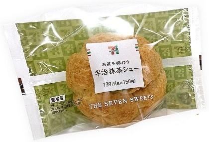 セブン-イレブン お茶を味わう宇治抹茶シュー