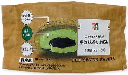 セブン-イレブン ふわっとろわらび宇治抹茶&ほうじ茶