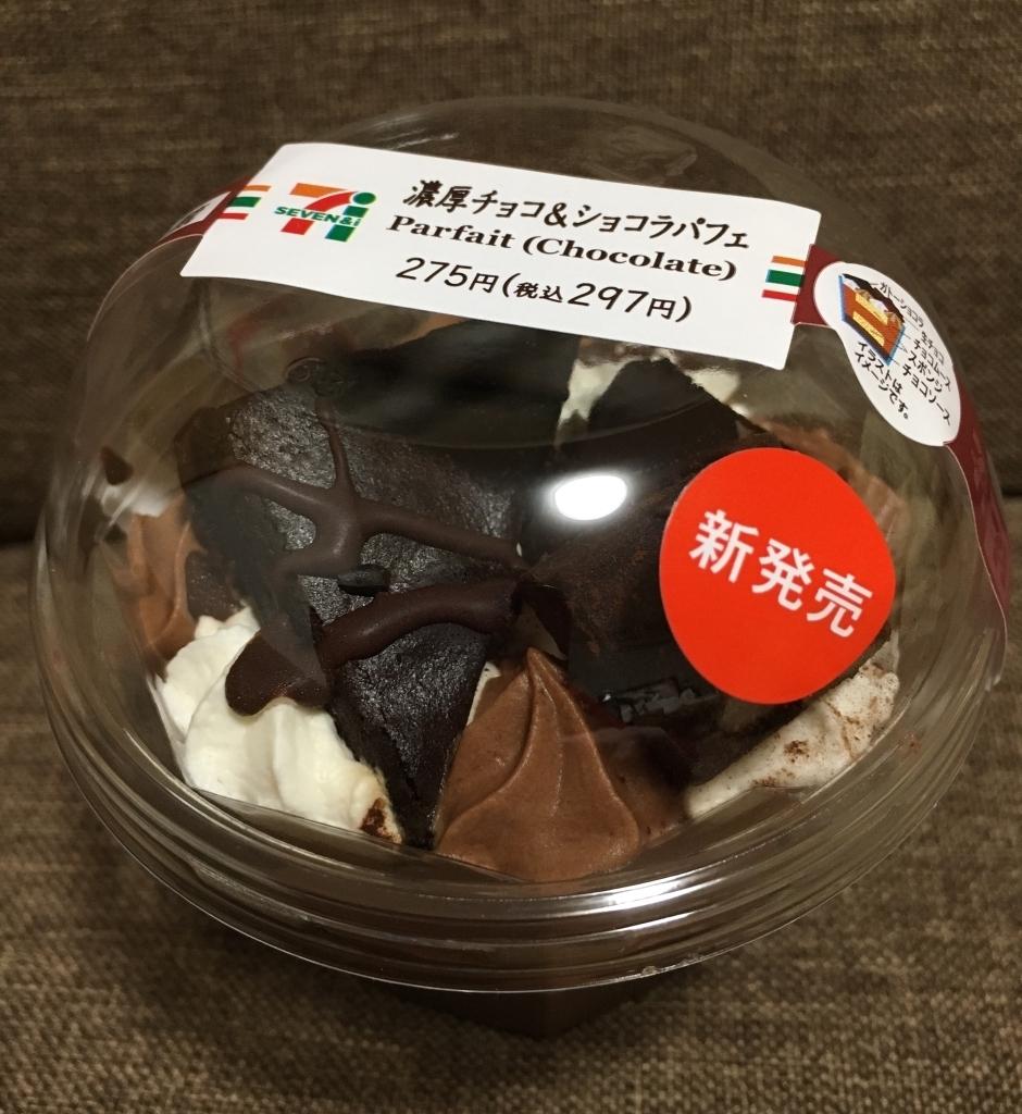 セブン-イレブン 濃厚チョコ&ショコラパフェ