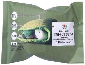 セブン-イレブン 和もっち巻き 抹茶わらび&餡ホイップ