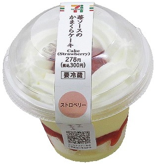 セブン-イレブン 苺ソースのかまくらケーキ