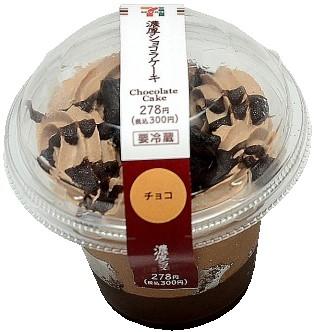 セブン-イレブン 濃厚ショコラケーキ