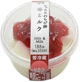セブン-イレブン もっちりわらび餅 苺ミルク