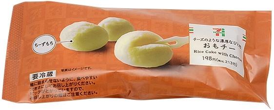セブン-イレブン チーズのような濃厚なひと粒おもチー