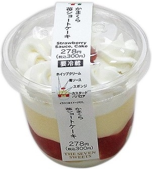 セブン-イレブン かまくら苺ショートケーキ