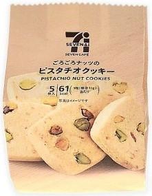 セブンカフェ ピスタチオクッキー 袋5枚