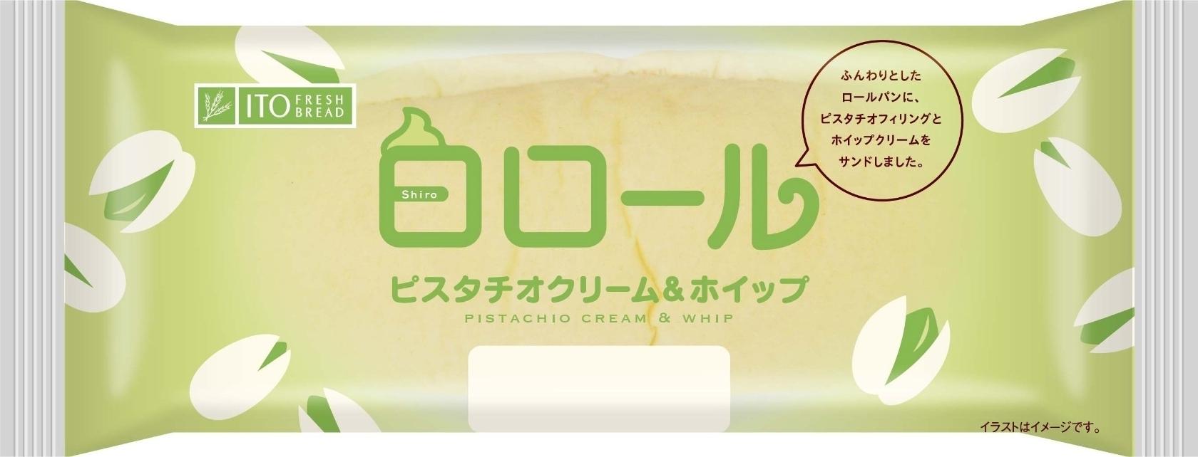 イトーパン 白ロール ピスタチオクリーム&ホイップ 袋1個