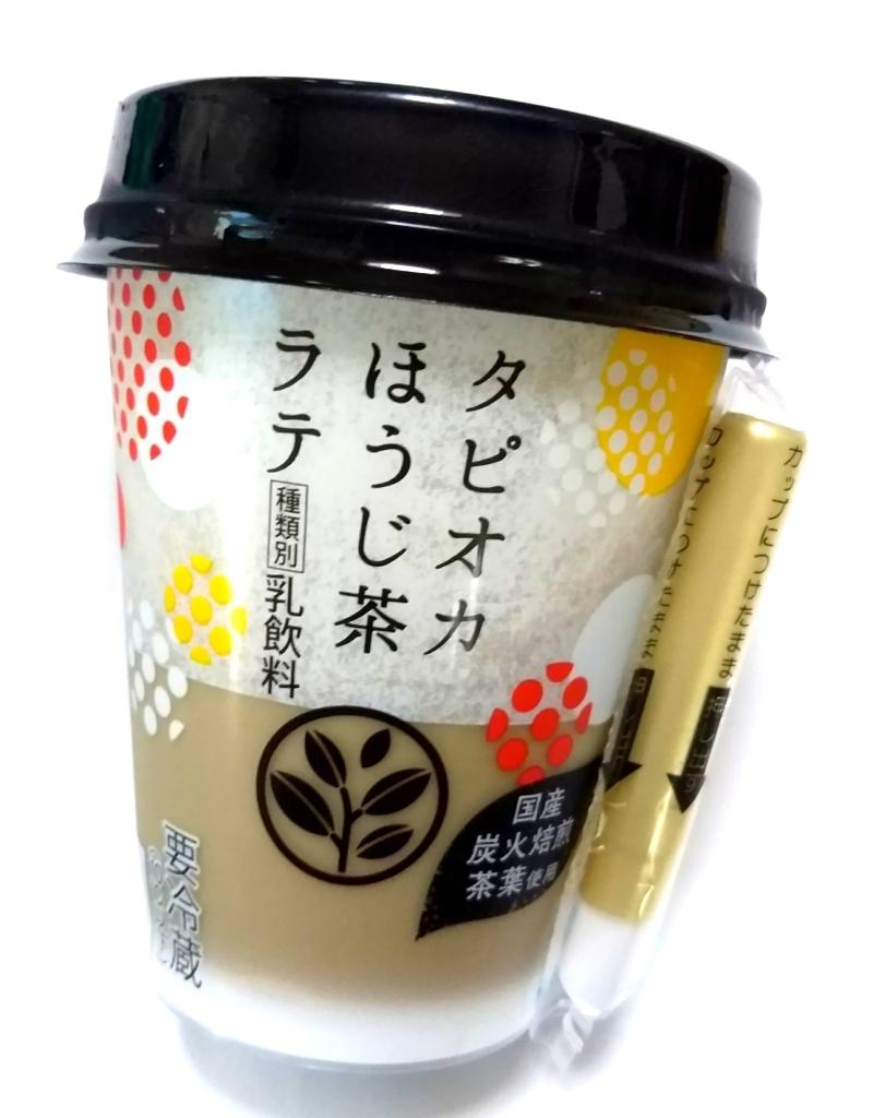 アズミ タピオカほうじ茶ラテ カップ255g