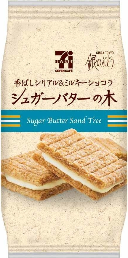 セブンプレミアム「セブンカフェ 香ばしシリアル&ミルキーショコラ シュガーバターの木」