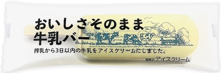 シャトレーゼ おいしさそのまま牛乳バー 袋63ml