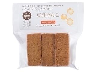 ビオクラ マクロビオティッククッキー 豆乳きなこ 袋9枚