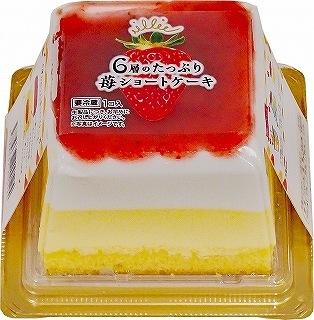 オランジェ 6層のたっぷり苺ショートケーキ 袋1個