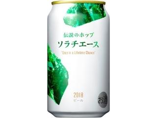 ジャパンプレミアムブリュー Once in a Lifetime Chance 伝説のホップ ソラチエース 缶350ml