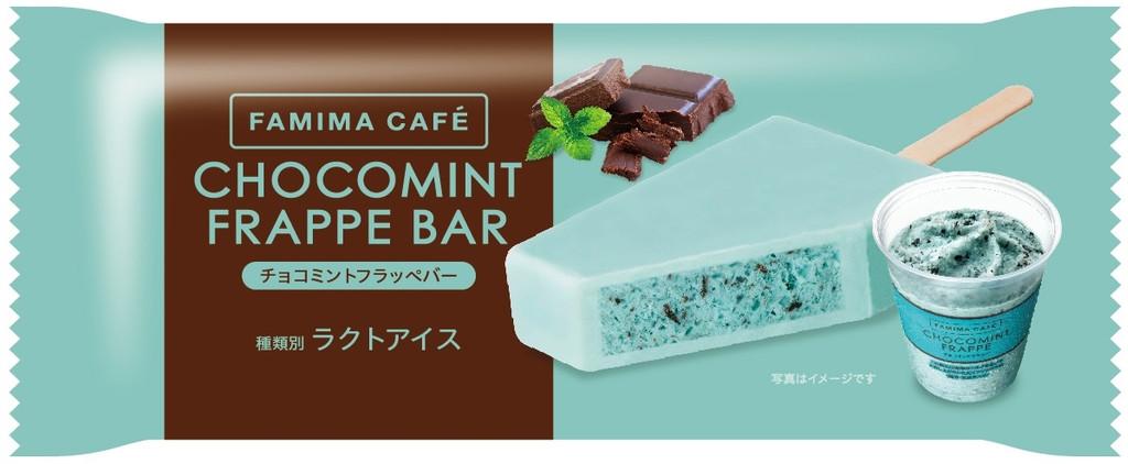 ファミリーマート FAMIMA CAFE チョコミントフラッペバー