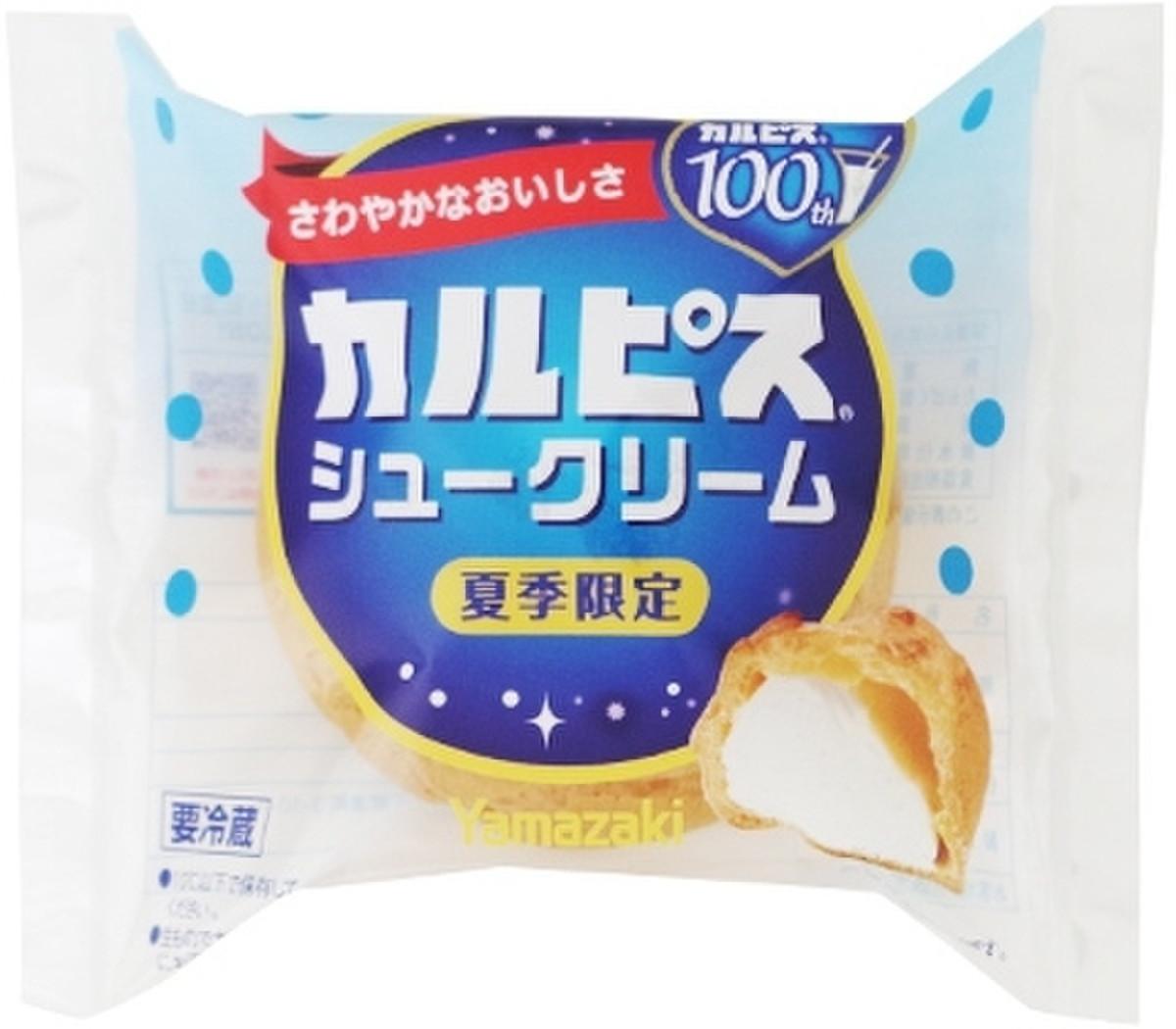 カルピス シュークリーム