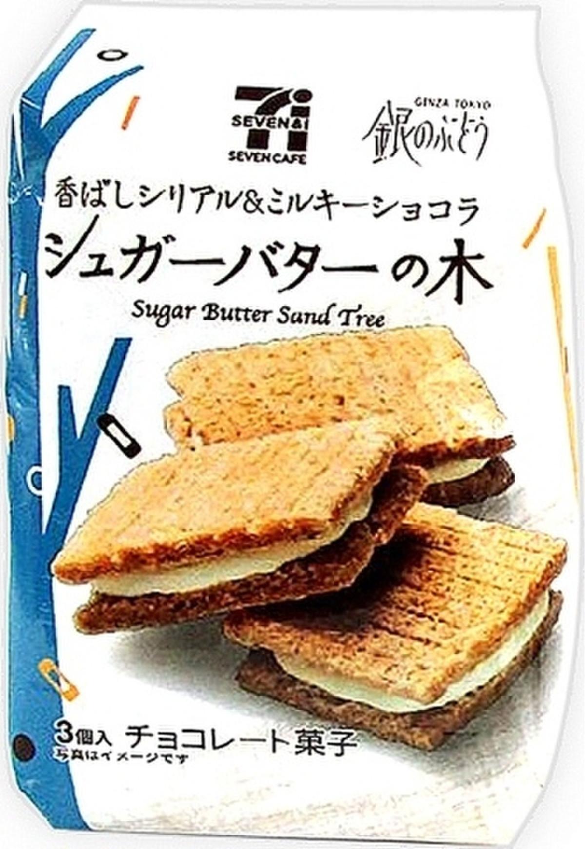 の 木 バター シュガー